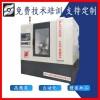 產地貨源 CXFK-W80X數控車銑一體設備 可定制